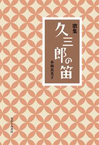 小林喜美子歌集「久三郎の笛」 - 高山ケンタ「日々の珈琲」