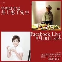 FacebookLive9月10日16時料理研究家井上惠子先生のお話を伺います! - お茶をどうぞ♪