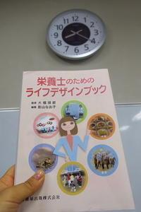 《栄養士のためのライフデザインブック 》 - スタンバイ・スマイル