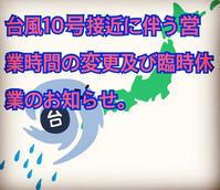 台風10号接近に伴う営業時間の変更及び臨時休業のお知らせ。 - 今夜も一人でデリカメゾン・・・