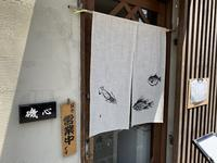 吹田の和食「活魚・炉端焼き 磯心」 - C級呑兵衛の絶好調な千鳥足