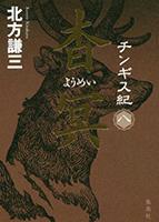 [本/時代小説]北方謙三:「チンギス紀(8)杳冥」 - 新・日々の雑感