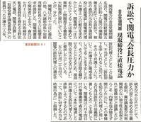 訴訟で関電元会長圧力か金品受領問題現取締役に直接電話/ 東京新聞 - 瀬戸の風