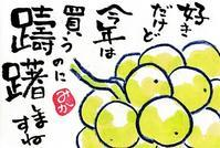 難読漢字 - きゅうママの絵手紙の小部屋