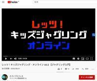 キッズジャグリングONLINE配信のお知らせ!! - HOGOLOG