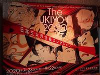 東京都美術館「THE UKIYO-E 2020」 - 緑のかたつむり