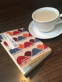 「わたしの茶の間」 - Kyoto Corgi Cafe