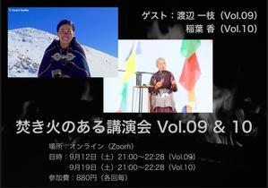 9/19 (土)  焚き火のある  オンライン講演会!   - Denali