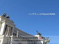 「ヴェネツィア広場ほか」@ローマのKasumi♪の「ローマ星空さんぽ☆彡」」2020⑥うさぎ座とサイフ(財布?!) ~ Piazza Venezia e  Mercati di Traiano ~ - 「ROMA」在旅写ライターKasumiの 最新!ローマ ふぉとぶろぐ♪