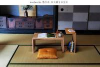 展示会のお知らせ - woodworks 季の木  日々を愉しむ無垢の家具と小物