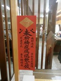 9月6日(日))疫病退散のお札頂く - 柴又亀家おかみの独り言