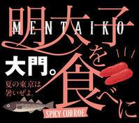 博多の明太子と東京タワー観光 - お料理王国6  -Cooking Kingdom6-