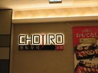 2020年9月、CHOJIRO阪急高槻店にお邪魔。 - rodolfoの決戦=血栓な日々