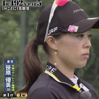 『 女子プロゴルファー10人が勝負するゴルフサバイバル!! 』 - Zelkova.Kの気まぐれJewelry日記