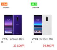Xperia1よりお買い得に AQUOS zero2の白ロムも激安 新品すら3万円台のSDM855機種に - 白ロム中古スマホ購入・節約法
