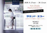 "Ken Okada Photo Exhibition ""MONOCHROME TRIP"" in サウンドエコー高崎 - o_k_d's GunmaWalker"