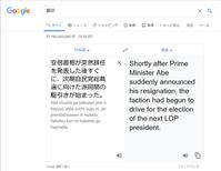 なくてはならない相棒「Google翻訳」 - 遅咲きイングリッシュ