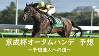 京成杯オータムハンデ2020予想 - 競馬好きサラリーマンの週末まで待てない!