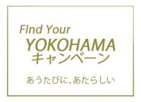 【本日の朝日新聞】Find Your YOKOHAMAキャンペーン日帰りツアー・横浜市助成50%+GoToトラベル35% - 日帰りツアー・社会見学・東京観光・体験イベン