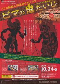 浜松市楽器博物館での影絵芝居公演 - 大阪でバリ島のガムラン ギータクンチャナ PENTAS@GITA KENCANA