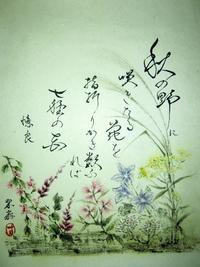秋の七草 - 気儘な記述
