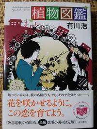 植物図鑑 - ひな日記
