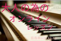 Zoomでピアノレッスン その② - 2度目のリタイア後のライフ