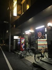 大塚記念湯 - ちょんまげブログ