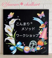 【こんまり®︎メソッドワークショップ】miya様、看板オーダーありがとうございました - 色彩チョークアート*ふわり ~fuwari*chalkart~