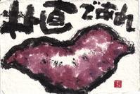 さつまいも・朴直 - 北川ふぅふぅの「赤鬼と青鬼のダンゴ」~絵てがみのある暮らし~