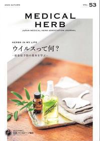 Medical Herb - graine note*日々の香草・薬草帖