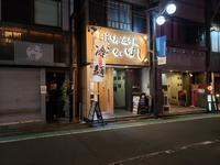 「焼きあご塩らー麺たかはし恵比寿店」で焼きあご塩らー麺(大盛)♪95 - 冒険家ズリサン