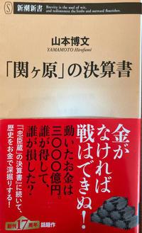 「関ヶ原の決算書」山本博文著 - 浦安フォト日記