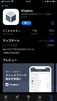 [iPhone] Kingbox.でYoutubeをバックアップ、バックグラウンド再生にも対応させる - ( どーもボキです。 > Z_ ̄∂