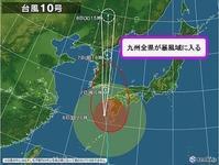台風10号過ぎ去る‥ - マイ☆ライフスタイル