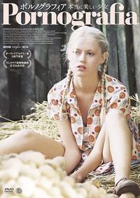 名(邦題&あらすじ)は体を表さずポーランドの文芸作品が原作の映画「ポルノグラフィア本当に美しい少女」(2003年) - 本日の中・東欧