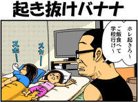 起き抜けバナナ - 戯画漫録