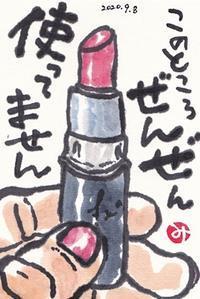 口紅 - きゅうママの絵手紙の小部屋