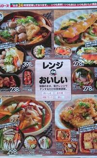 中食(なかしょく)と内食(うちしょく) - Tea's  room  あっと Japan