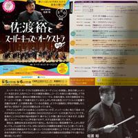 スーパーすぎるキッズ♪佐渡裕とスーパーキッズ・オーケストラ - ♪ミミィの毎日(-^▽^-) ♪