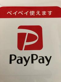 PayPay導入 - 美容室Feliz