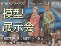 鹿児島モデラーズコンベンション2020 - マルタカヤ模型