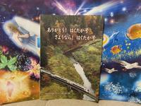 書籍「ありがとう! はくたか号さようなら! はくたか号」 - 一日一生
