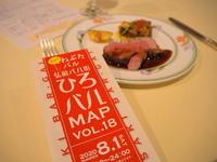 ポルトブラン*弘前バル街vol.18 - 津軽ジェンヌのcafe日記