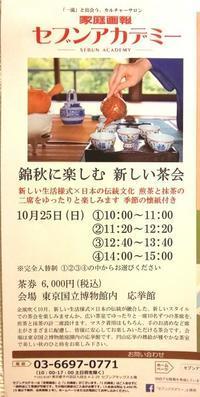 9月10日   「カラーテレビ放送記念日」 - 煎茶道方円流~東京東支部~