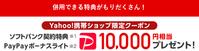 ソフトバンクAQUOS zero2にも使える Yahoo携帯の1万円分還元クーポン - 白ロム中古スマホ購入・節約法