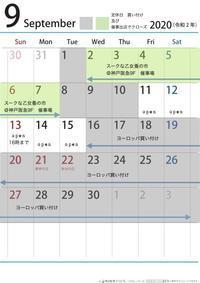 9月銀座の店営業日 - あんちっく屋SPUTNIKPLUS BLOG