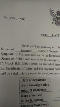 タイに行く許可が下りましたが、その前に。。 - Sheen Bangkokのジュエラーライフ