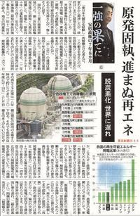 原発固執、進まぬ再エネ一強の果てに⑥/ 東京新聞 - 瀬戸の風