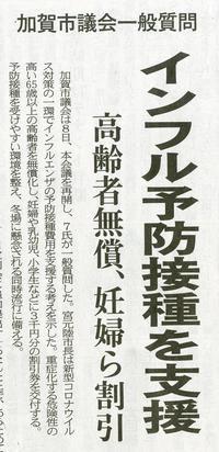 ありがとう加賀市議会♪いいぞ加賀市議会♪ - 酎ハイとわたし